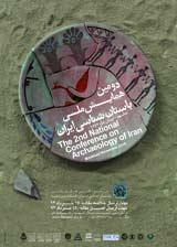 دومین همایش ملی باستان شناسی ایران
