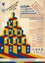 همایش ملی معماری و شهرسازی انسان گرا