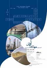 کنفرانس ملی کاربرد مهندسی ارزش در مدیریت انرژی