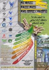 دومين همايش ملي عمران، معماري، شهرسازي و مديريت انرژي