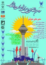 سومين همايش ملي عمران، معماري، شهرسازي و مديريت انرژي