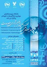 همایش ملی مهندسی کامپیوتر و فناوری اطلاعات