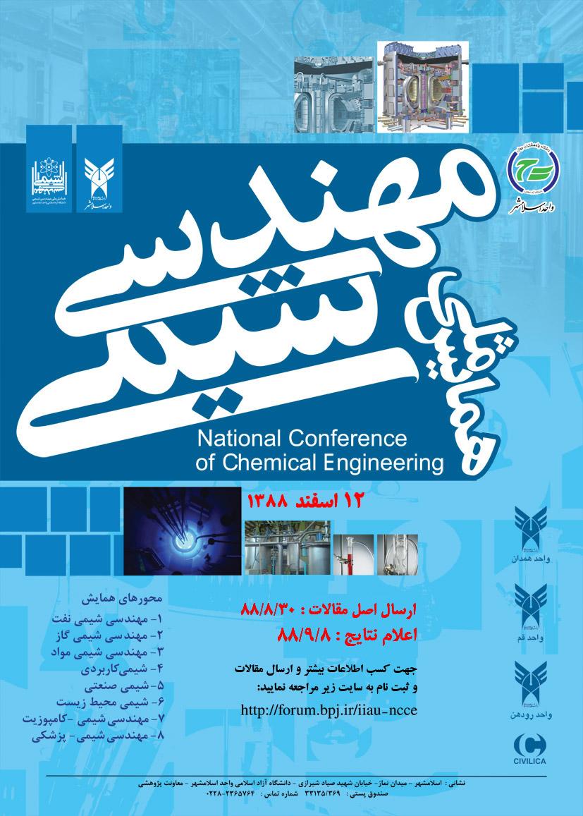 همایش ملی مهندسی شیمی