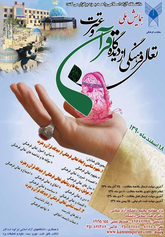 همایش ملی تعالی فرهنگی از دیدگاه قرآن و عترت