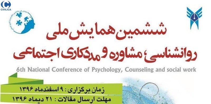ششمین همایش ملی روانشناسی ، مشاوره و مددکاری اجتماعی