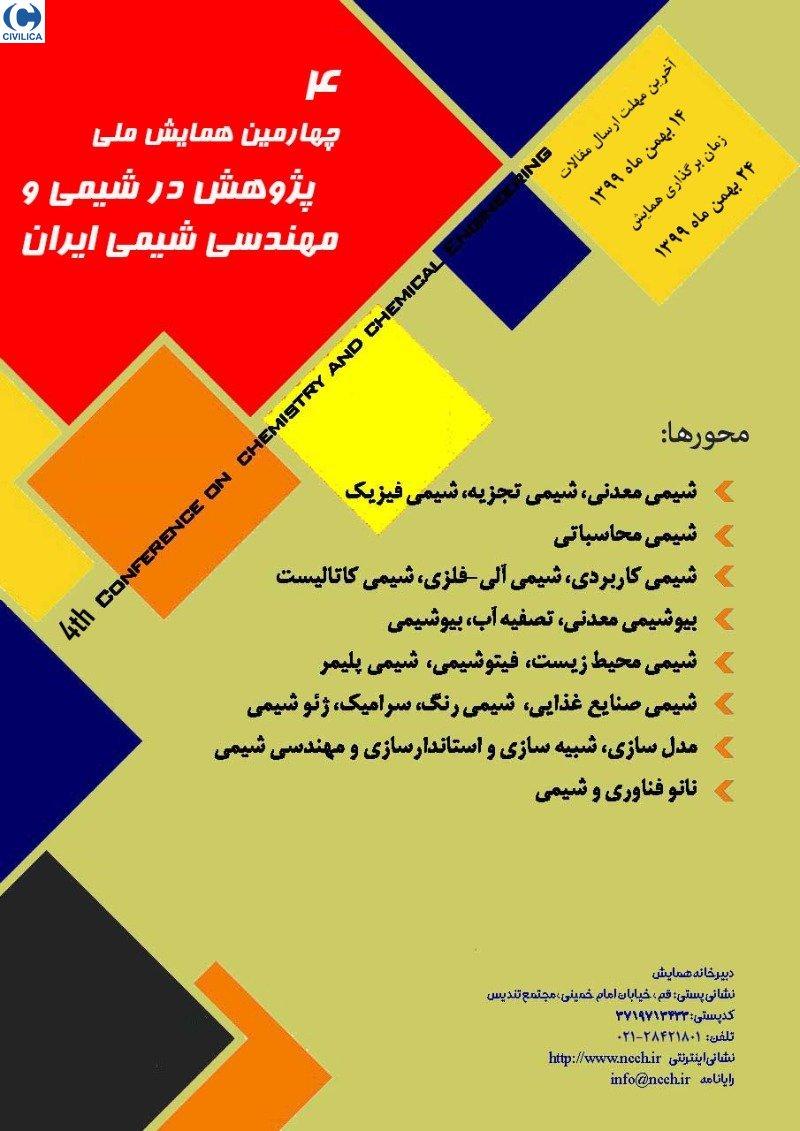 چهارمین همایش ملی پژوهش در شیمی و مهندسی شیمی ایران با محوریت ویژه نانوفناوری