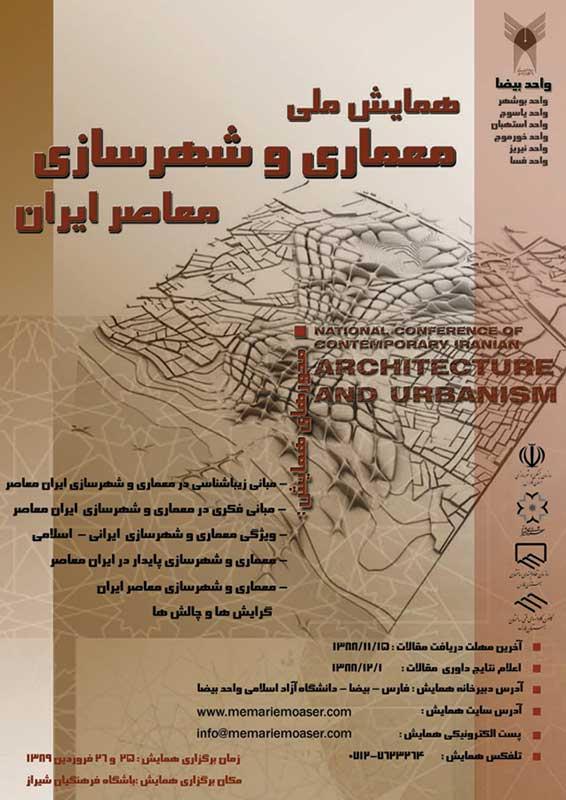 همایش ملی معماری و شهرسازی معاصر ایران