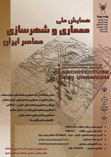 اولین همایش ملی معماری و شهرسازی معاصر ایران