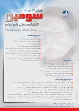 سومین کنفرانس ملی بتن ایران
