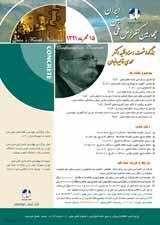 چهارمین کنفرانس ملی بتن ایران
