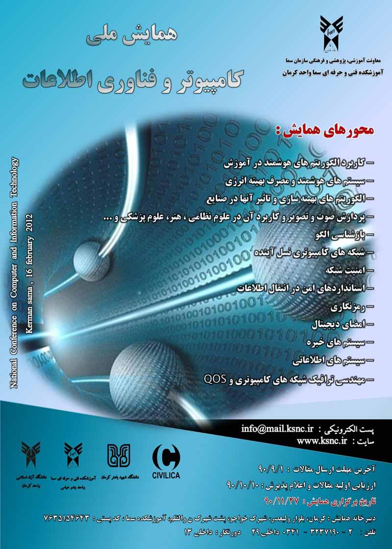 همایش ملی کامپیوتر و فناوری اطلاعات