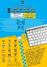 دومین همایش ملی کامپیوت