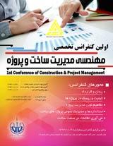 اولين كنفرانس تخصصي مهندسي مديريت ساخت وپروژه
