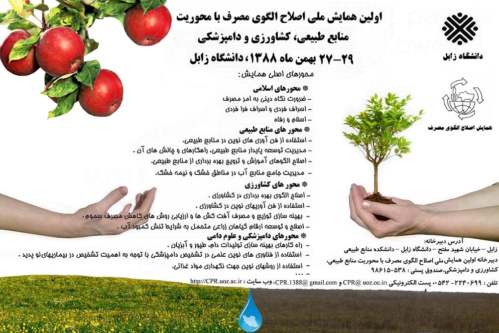 اولین همایش ملی اصلاح الگوی مصرف با محوریت منابع طبیعی، کشاورزی و دامپزشکی