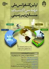 اولین کنفرانس ملی مهندسی اکتشاف منابع زیرزمینی
