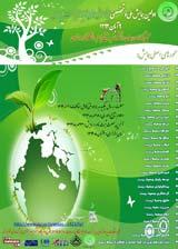 اولین همایش ملی و تخصصی پژوهش های محیط زیست ایران