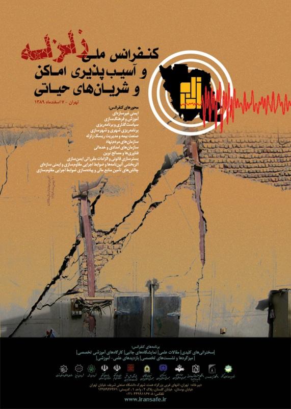 کنفرانس ملی مدیریت بحران، زلزله و آسیب پذیری اماکن و شریانهای حیاتی