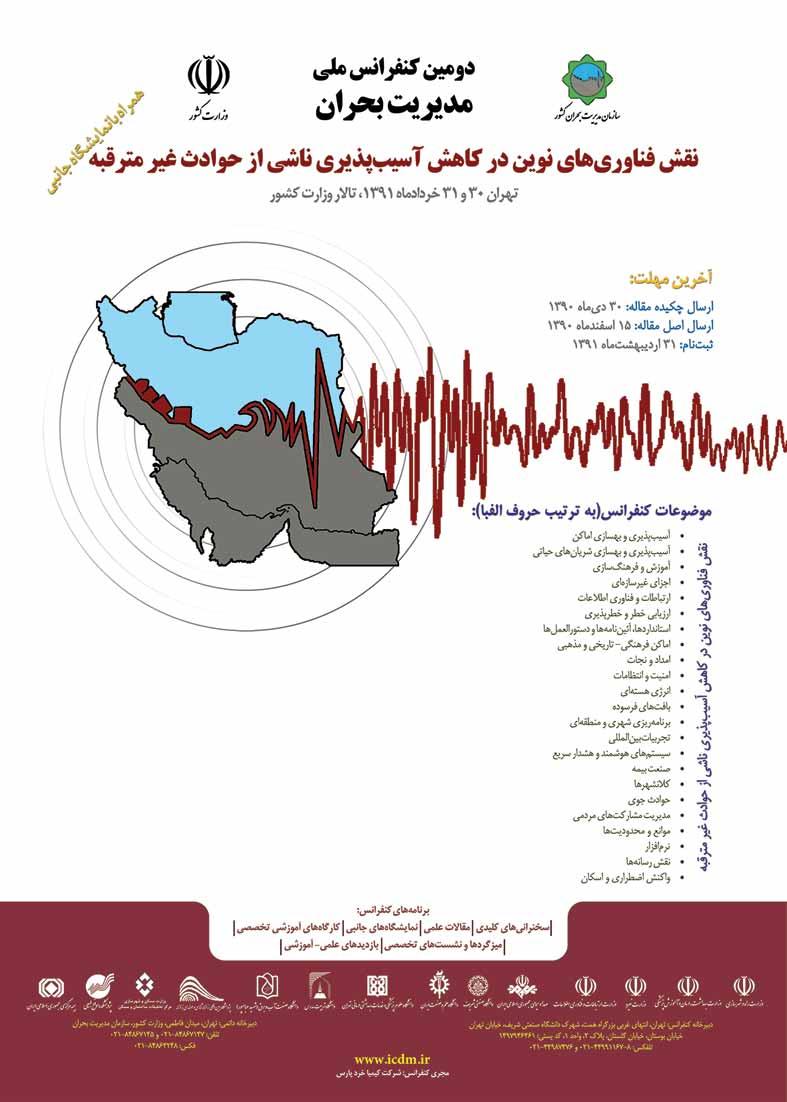 دومین کنفرانس ملی مدیریت بحران