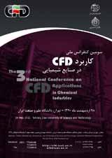 سومين كنفرانس ملي كاربرد CFD در صنايع شيميايي