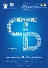 پنجمین کنفرانس ملی کاربرد CFD در صنایع شیمیایی و نفت