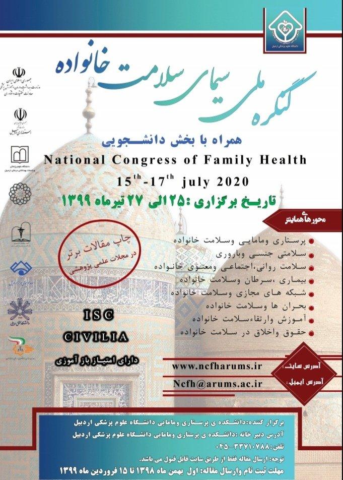 اولین کنگره ملی سیمای سلامت خانواده