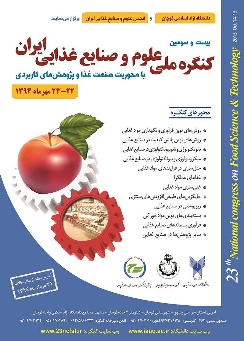 http://www.civilica.com/images/calendar/posters/NCFOODI23_poster.jpg