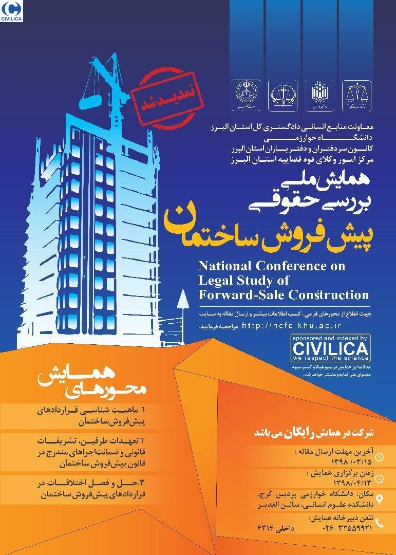 پوستر همایش ملی بررسی حقوقی پیش فروش ساختمان