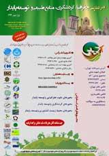 اولين كنفرانس ملي جغرافيا، گردشگري ، منابع طبيعي و توسعه پايدار