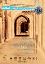 همایش ملی معماری و شهرسازی ایرانی - اسلامی