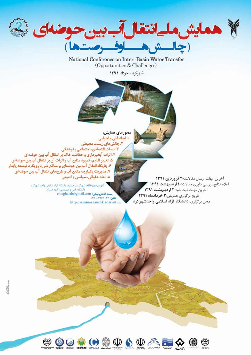 همایش ملی انتقال آب بین حوضهای (چالشها و فرصتها)