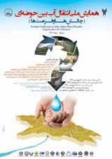 همايش ملي انتقال آب بين حوضه اي (چالشها و فرصتها)