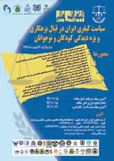 کنفرانس ملی سیاست کیفری ایران در قبال بزهکاری و بزه دیدگی کودکان و نوجوانان