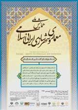 همایش ملی معماری و شهرسازی ایرانی اسلامی