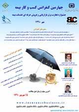 چهارمین کنفرانس کسب و کار بیمه