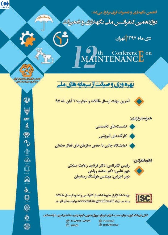 دوازدهمین کنفرانس ملی نگهداری و تعمیرات