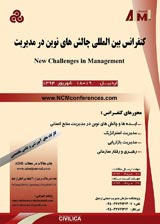 کنفرانس بین المللی چالش های نوین در مدیریت