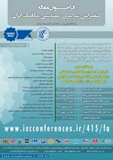 کنفرانس ملی مهندسی مکانیک ایران