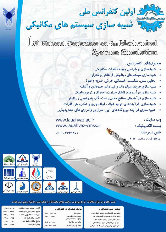 اولین کنفرانس ملی شبیه سازی سیستمهای مکانیکی
