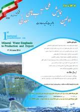 اولین همایش ملی آب معدنی با محوریت تولید و صادرات