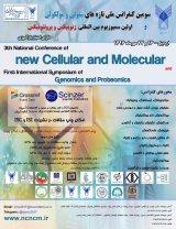سومين كنفرانس ملي تازه هاي سلولي مولكولي و اولين سمپوزيوم بين المللي ژنو ميكس و پروتئوميكس