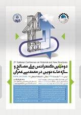 دومین کنفرانس ملی مصالح و سازه های نوین در مهندسی عمران