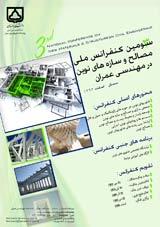 سومين كنفرانس ملي مصالح و سازه هاي نوين در مهندسي عمران