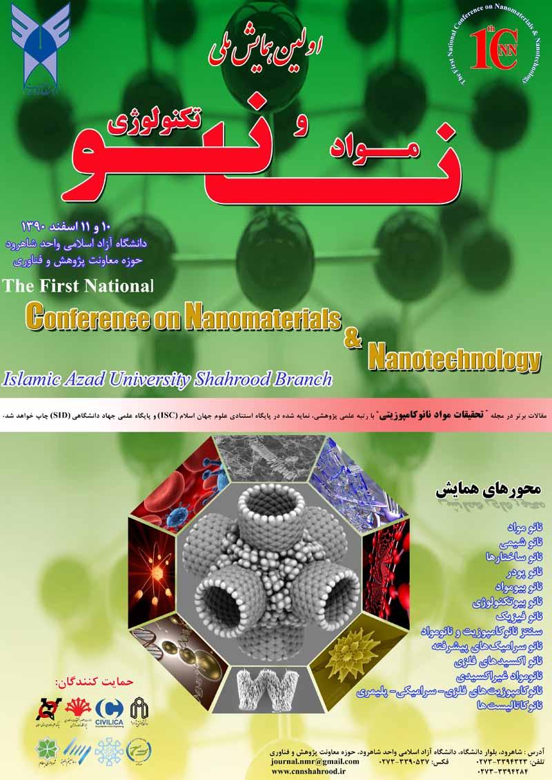 اولین همایش نانومواد و نانوتکنولوژی