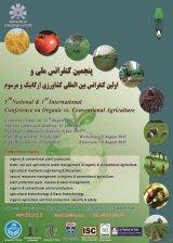 پنجمين كنفرانس ملي و اولين كنفرانس بين المللي كشاورزي ارگانيك و مرسوم