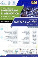 اولين كنفرانس مهندسي و فن آوري دانشگاه تبريز