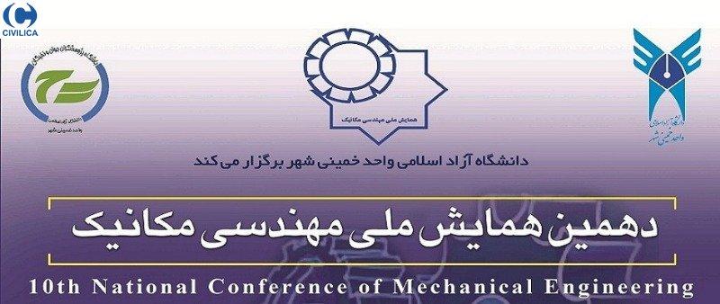 دهمین همایش ملی مکانیک