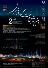 دومین همایش ملی نفت ،گاز و پتروشیمی