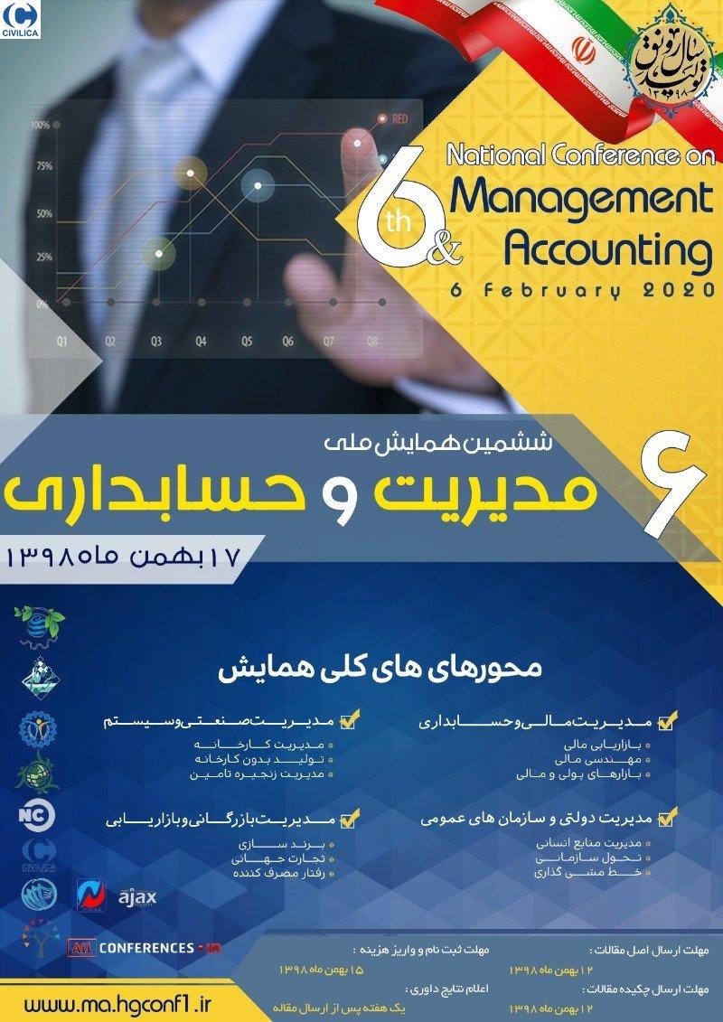 ششمین همایش ملی مدیریت و حسابداری
