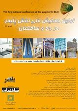 اولين كنفرانس نقش پليمرها در صنعت ساختمان