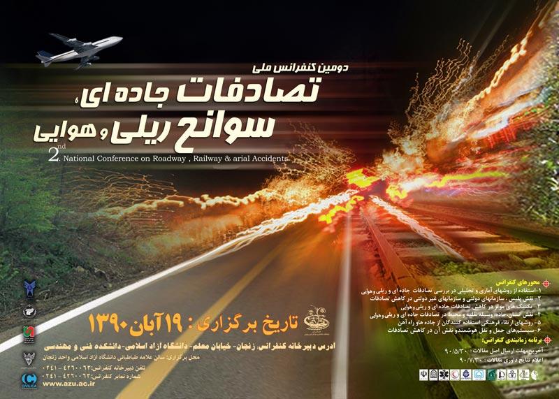 دومین کنفرانس ملی تصادفات جاده ای، سوانح ریلی و هوایی